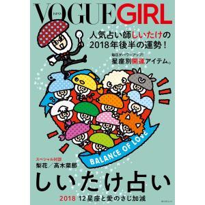 VOGUE GIRL しいたけ占い 2018 12星座と愛のさじ加減 電子書籍版 / 著者:しいたけ 編:VOGUEGIRL|ebookjapan
