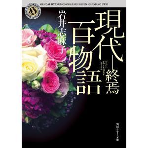 【初回50%OFFクーポン】現代百物語 終焉 電子書籍版 / 著者:岩井志麻子|ebookjapan