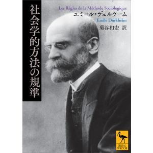 社会学的方法の規準 電子書籍版 / エミール・デュルケーム 訳:菊谷和宏