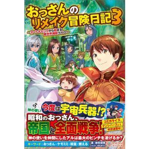 おっさんのリメイク冒険日記3 電子書籍版 / 緋色優希/市丸きすけ|ebookjapan