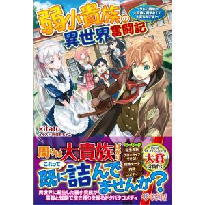 弱小貴族の異世界奮闘記 電子書籍版 / kitatu/阿倍野ちゃこ|ebookjapan