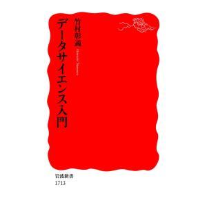 データサイエンス入門 電子書籍版 / 竹村彰通著 ebookjapan
