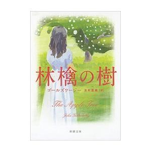 林檎の樹(新潮文庫) 電子書籍版 / ゴールズワージー/法村里絵/訳|ebookjapan
