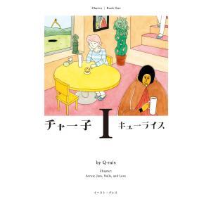 チャー子(1) 電子書籍版 / キューライス|ebookjapan