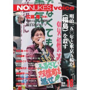 増刊 月刊紙の爆弾 NO NUKES voice vol.16 電子書籍版 / 増刊 月刊紙の爆弾編集部 ebookjapan