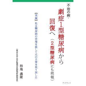 不治の病・劇症1型糖尿病から回復へ(2型糖尿病にも朗報) 電子書籍版 / 和地義隆|ebookjapan