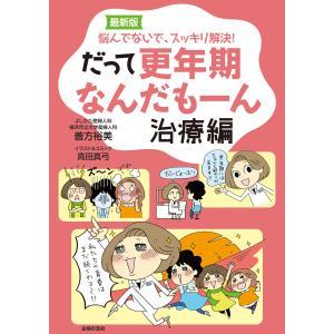 最新版 だって更年期なんだもーん 治療編 電子書籍版 / 善方 裕美/高田 真弓
