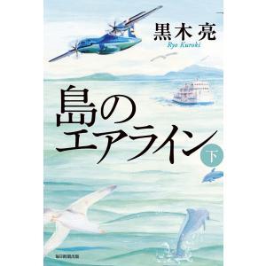 島のエアライン 下 電子書籍版 / 黒木亮