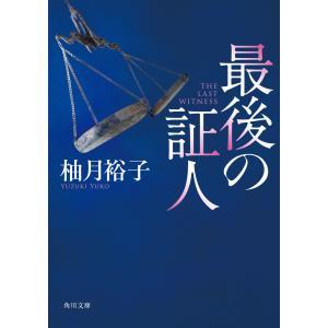 最後の証人 電子書籍版 / 著者:柚月裕子|ebookjapan