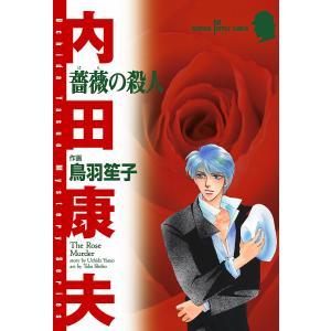 薔薇の殺人 電子書籍版 / 原作:内田康夫 作画:鳥羽笙子|ebookjapan