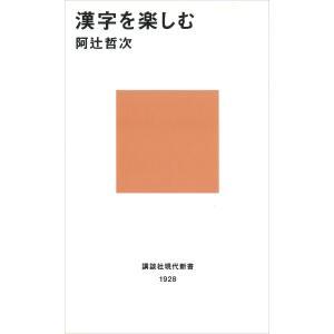漢字を楽しむ 電子書籍版 / 阿辻哲次 ebookjapan