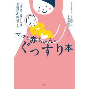 ママと赤ちゃんのぐっすり本 「夜泣き・寝かしつけ・早朝起き」解決ガイド 電子書籍版 / 愛波文