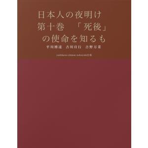 日本人の夜明け 第十巻 「死後」の使命を知るもの 電子書籍版 / 著:平川博達 著:吉川宣行 著:吉野万菜|ebookjapan