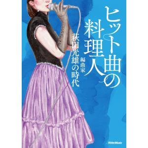 ヒット曲の料理人 編曲家・萩田光雄の時代 電子書籍版 / 著:萩田光雄|ebookjapan