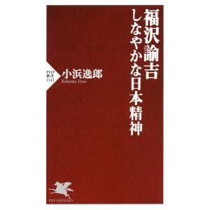 福沢諭吉 しなやかな日本精神 電子書籍版 / 著:小浜逸郎 ebookjapan