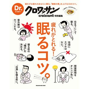Dr.クロワッサン 疲れがとれる! 眠るコツ。 電子書籍版 / 梶本修身 ebookjapan