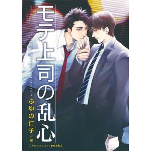 モテ上司の乱心【イラスト入り】 電子書籍版 / ふゆの仁子/yoshi|ebookjapan