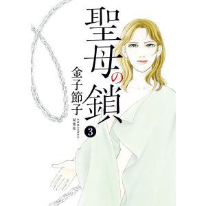 聖母の鎖 (3) 電子書籍版 / 金子節子|ebookjapan