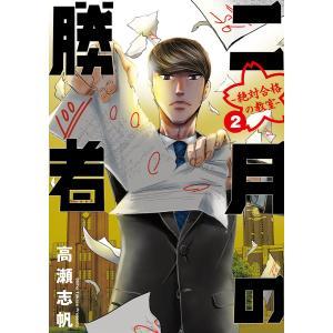 二月の勝者 ―絶対合格の教室― (2) 電子書籍版 / 高瀬志帆