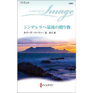 シンデレラへ最後の贈り物 電子書籍版 / セリーズ・ベハリー 翻訳:泉智子|ebookjapan