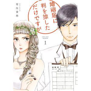 【初回50%OFFクーポン】婚姻届に判を捺しただけですが (1)【電子限定特典付】 電子書籍版 / 有生青春 ebookjapan