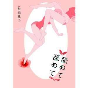 【初回50%OFFクーポン】舐めて 舐めて 電子書籍版 / 鮫島礼子|ebookjapan