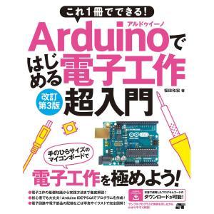 これ1冊でできる!Arduinoではじめる電子工作 超入門 改訂第3版 電子書籍版 / 福田和宏