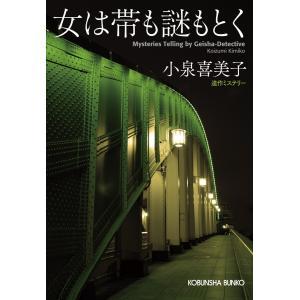 女は帯も謎もとく 電子書籍版 / 小泉喜美子 ebookjapan
