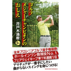 ゴルフ メジャーチャンピオンのおしえ 電子書籍版 / 井戸木 鴻樹 ebookjapan