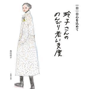 玲子さんののんびり老い支度 電子書籍版 / 西村 玲子|ebookjapan