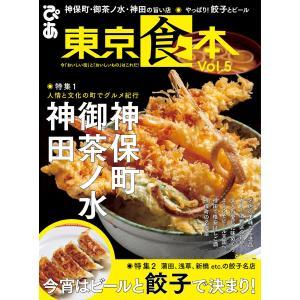 ぴあMOOK 東京食本vol.5 電子書籍版 / ぴあMOOK編集部 ebookjapan