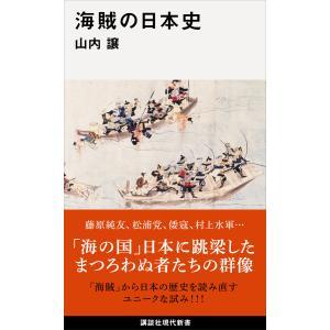 海賊の日本史 電子書籍版 / 山内譲|ebookjapan