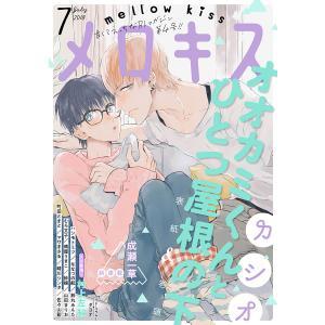 【初回50%OFFクーポン】メロキス-mellow kiss- 2018年7月号(第4号) 電子書籍版 ebookjapan