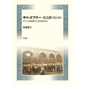 サルゴフリー 店は誰のものか イランの商慣行と法の近代化 電子書籍版 / 岩崎葉子|ebookjapan