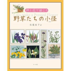 押し花で描こう 野草たちの小径 電子書籍版 / 著:佐藤桂子|ebookjapan