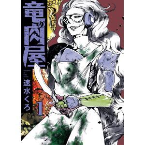 【初回50%OFFクーポン】竜の肉屋 第一話 電子書籍版 / 著:速水くろ 著:京丸 ebookjapan