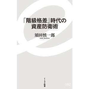 「階級格差」時代の資産防衛術 電子書籍版 / 須田慎一郎|ebookjapan