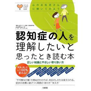 心のお医者さんに聞いてみよう 認知症の人を理解したいと思ったとき読む本(大和出版) 正しい知識とやさしい寄り添い方 電子書籍版 / 監修:内門大丈 ebookjapan