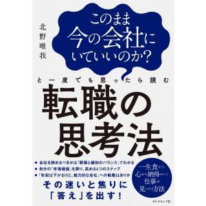 北野唯我 出版社:ダイヤモンド社 提供開始日:2018/06/21 タグ:趣味・実用 ビジネス タイ...