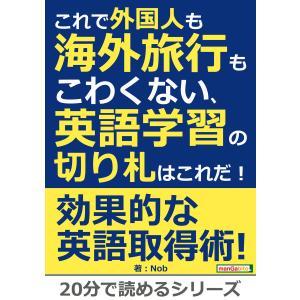 これで外国人も海外旅行もこわくない、英語学習の切り札はこれだ! 電子書籍版 / Nob/MBビジネス研究班|ebookjapan