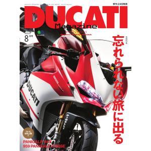 DUCATI Magazine 2018年8月号 電子書籍版 / DUCATI Magazine編集...
