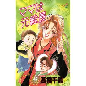 【初回50%OFFクーポン】ママは元総長 (1) 電子書籍版 / 高橋千鶴|ebookjapan