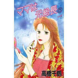 【初回50%OFFクーポン】ママは元総長 (5) 電子書籍版 / 高橋千鶴|ebookjapan