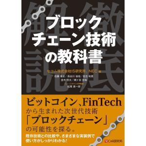 ブロックチェーン技術の教科書 電子書籍版