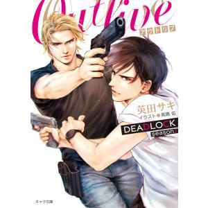 OUTLIVE DEADLOCK season2 電子書籍版 / 英田サキ イラスト:高階佑|ebookjapan