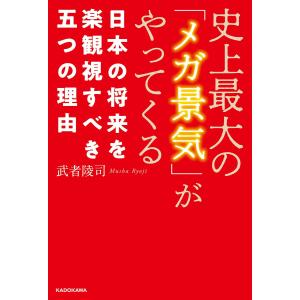 史上最大の「メガ景気」がやってくる 日本の将来を楽観視すべき五つの理由 電子書籍版 / 著者:武者陵司|ebookjapan