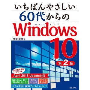 いちばんやさしい 60代からのWindows 10 第2版 電子書籍版 / 著:増田由紀