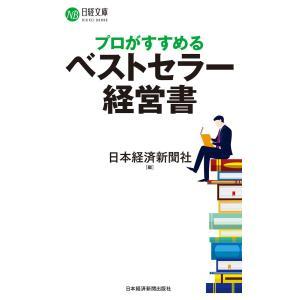 プロがすすめるベストセラー経営書 電子書籍版 / 編:日本経済新聞社|ebookjapan