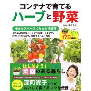 コンテナで育てるハーブと野菜 電子書籍版 / 著:深町貴子|ebookjapan