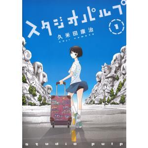 スタジオパルプ (1) 電子書籍版 / 久米田康治 ebookjapan